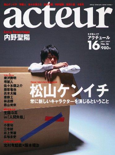 acteur (アクチュール) No.16