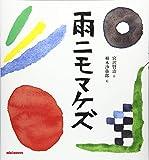 雨ニモマケズ (ミキハウスの宮沢賢治絵本)