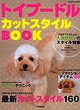 トイプードル・カットスタイルBOOK (SEIBIDO MOOK)