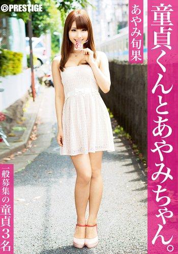 童貞くんとあやみちゃん [DVD]