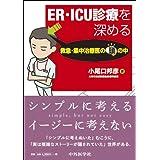 ER・ICU診療を深める 救急・集中治療医の頭の中