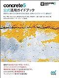 concrete5 公式活用ガイドブック[リフロー版]
