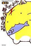 ポヨポヨ観察日記 5 (バンブーコミックス 4コマセレクション)