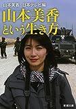 山本美香という生き方 (新潮文庫)
