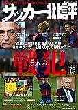 サッカー批評(73) (双葉社スーパームック)