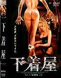 下着屋 [DVD]