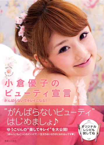 小倉優子のビューティ宣言