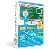 ホームページビルダー15/16DVD講座 必修編(3枚組)