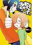 あねちゅう!  3: 溺愛悶絶美奈子さん (バンチコミックス)