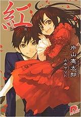 紅 (紅シリーズ) (集英社スーパーダッシュ文庫)