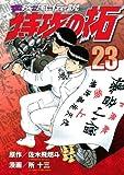 疾風伝説 特攻の拓(23) (ヤングマガジンコミックス)