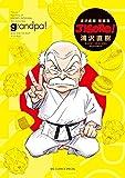 JIGORO! 完全版 (ビッグコミックススペシャル)