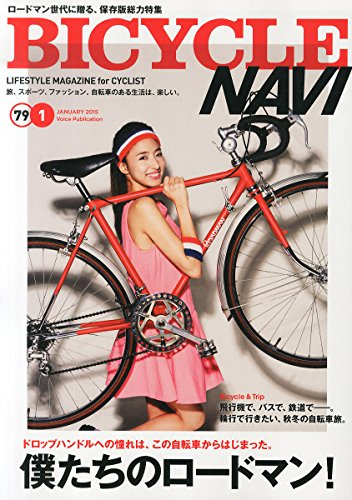 BICYCLE NAVI (バイシクル ナビ) 2015年 01月号 [雑誌]