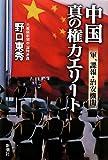 中国 真の権力エリート: 軍、諜報・治安機関