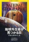 NATIONAL GEOGRAPHIC (ナショナル ジオグラフィック) 日本版 2014年 07月号 [雑誌]