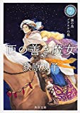 西の善き魔女 (7)  銀の鳥 プラチナの鳥 (角川文庫)