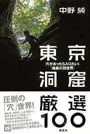 東京洞窟厳選100――穴があったら入りたい! 「地底の別世界」