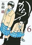 からん(6) (アフタヌーンKC)