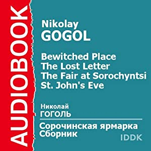 'A Bewitched Place', 'The Lost Letter', 'The Fair at Sorochyntsi', and 'St. John's Eve' [Russian Edition] | [Nikolai Gogol]