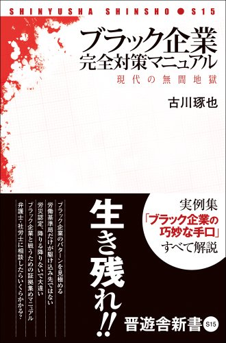 ブラック企業完全対策マニュアル (晋遊舎新書 S15)