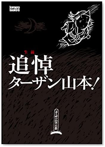 生前追悼 ターザン山本! (kamipro books)
