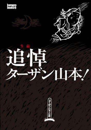 生前追悼 ターザン山本!