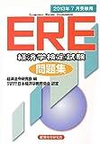 ERE(経済学検定試験)問題集〈2013年7月受験用〉
