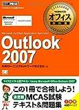 マイクロソフト オフィス教科書 Outlook 2007 (Microsoft Certified Application Specialist) (マイクロソフトオフィス教科書)