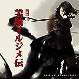 韓国ドラマ「美賊 イルジメ伝」オリジナル・サウンドトラック(DVD付)