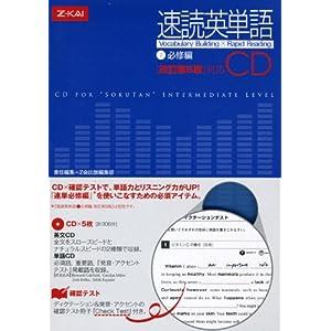速読英単語 (1) 必修編 CD [改訂 ... : 熟語 一覧 : すべての講義