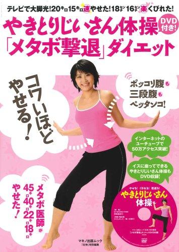 やきとりじいさん体操DVD付き!「メタボ撃退」ダイエット―テレビで大脚光!20キロ15キロ速やせた!18センチ16センチ楽くびれた!