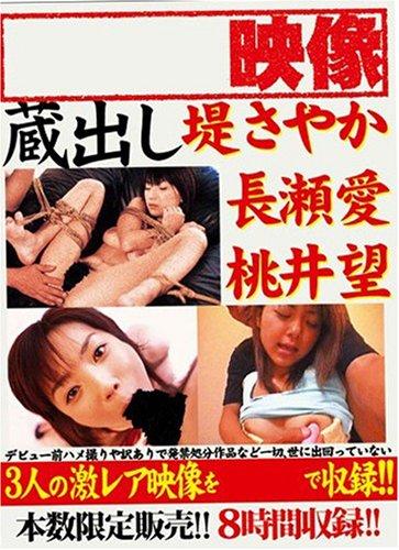 蔵出し 堤さやか 長瀬愛 桃井望 ジキル [DVD]