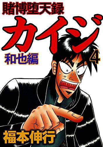 賭博堕天録 カイジ 和也編 4 (highstone comic)