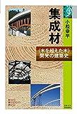 集成材: 〈木を超えた木〉開発の建築史 (学術選書)