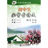 Regular Script Pen Copybook - Junior High School Ancient Poems - (The Third Edition) (Chinese Edition) ~ Tian Ying Zhang