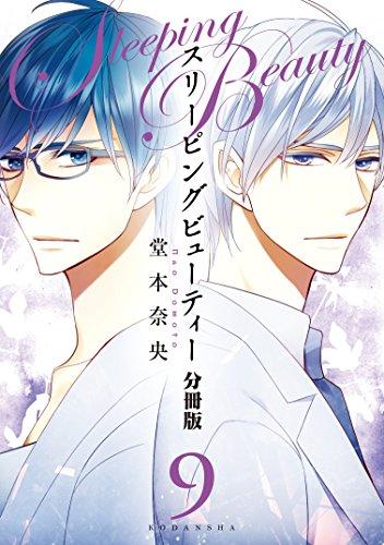 スリーピングビューティー 分冊版(9) (ARIAコミックス)
