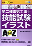 第二種電気工事士技能試験候補問題イラストAtoZ 平成26年版