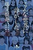 こんな世界に誰がした 爆笑問題の日本原論4 (幻冬舎文庫)