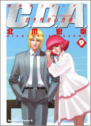 機動戦士ガンダムC.D.A.若き彗星の肖像 9 (角川コミックス・エース 90-9)