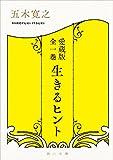 愛蔵版 全一巻 生きるヒント<生きるヒント> (角川書店単行本)