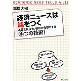 経済ニュースは嘘をつく