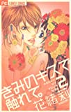 きみのキスで触れて。(2) (フラワーコミックス)