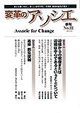 季刊変革のアソシエNo.22