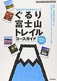 ぐるり富士山トレイルコースガイド―世界遺産の構成資産もめぐる