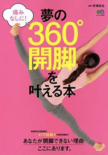 夢の360°開脚を叶える本 (エイムック 3504)