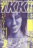 月刊 IKKI (イッキ) 2012年 07月号 [雑誌]