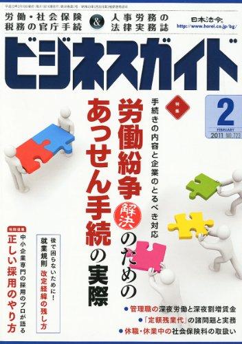 ビジネスガイド 2011年 02月号 [雑誌]