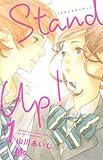 Stand Up! 1 (マーガレットコミックス)