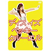 THIS IS BECKII CRUEL! [DVD]