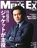 MEN'S EX (メンズ・イーエックス) 2014年 03月号 [雑誌]
